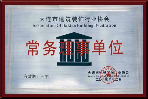 【公示】大连德欣建筑装饰设计工程有限公司荣誉展示